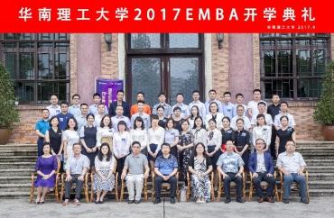 华工2017EMBA开学典礼暨入学拓展举行