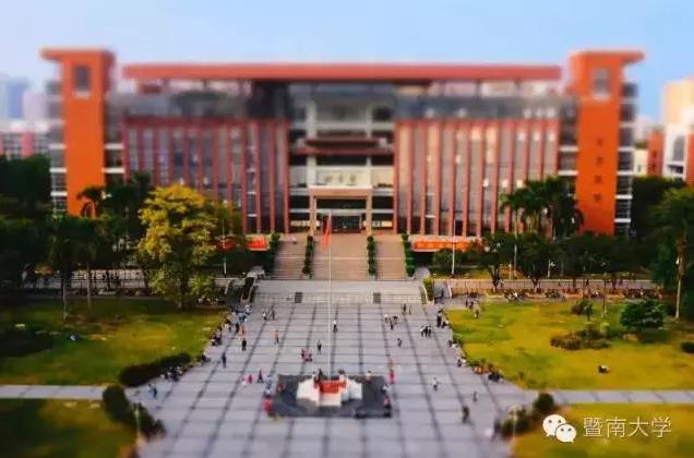 暨南大学2018年高级工商管理硕士招生简章
