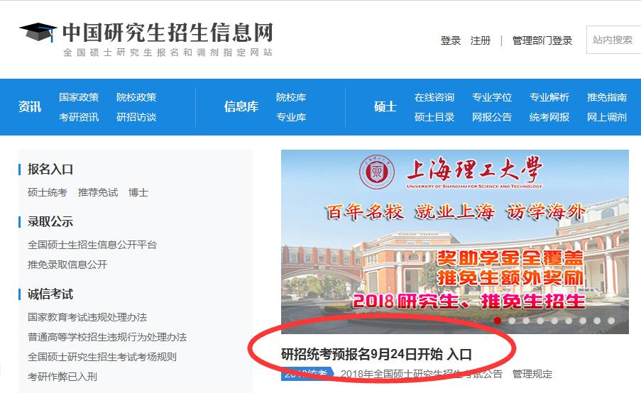 2018年华南理工大学公共管理专业学位研究生(MPA双证)网上报名流程指南
