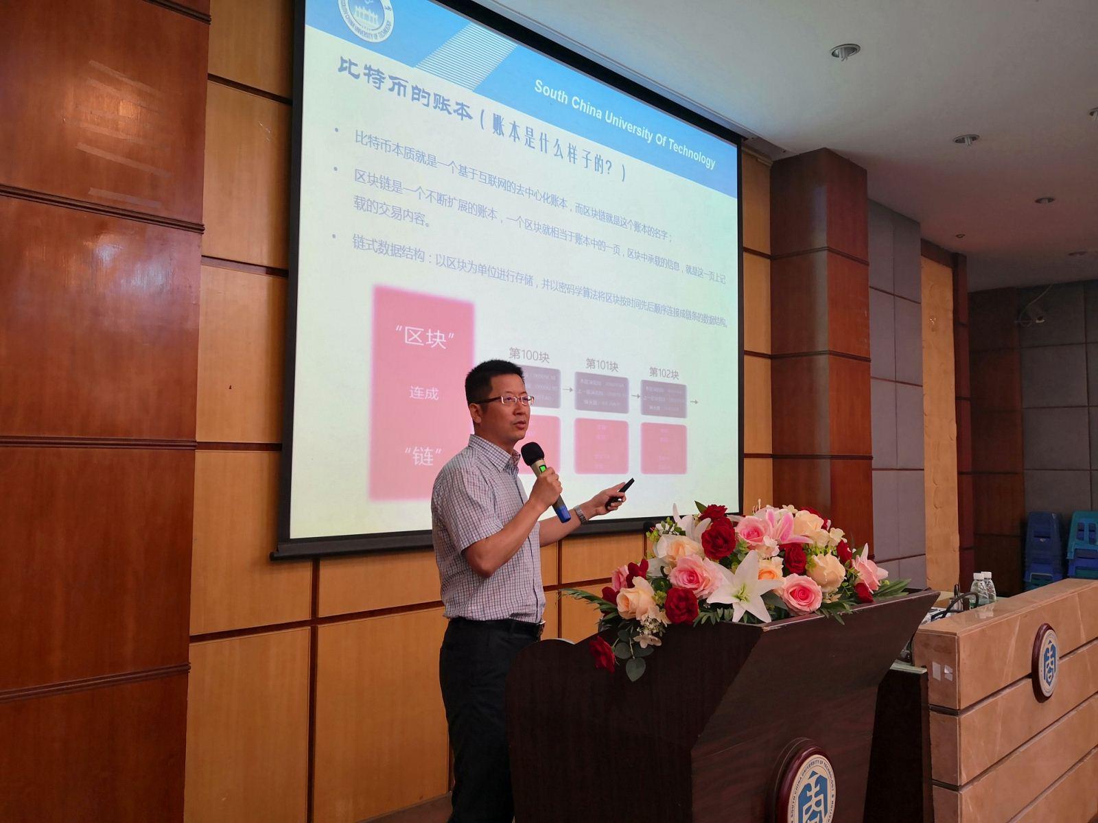 华南理工大学2019MBA首场招生公开课成功举办