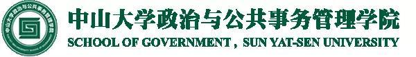 中山大学2018年公共管理硕士(MPA)招生简章
