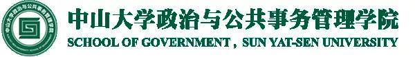 中山大学2020年公共管理硕士(MPA)招生简章