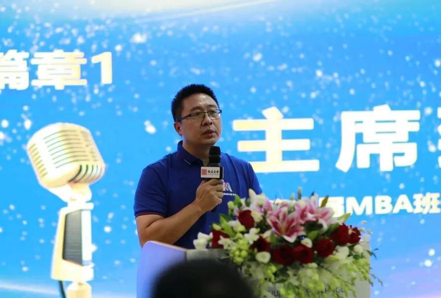 泰祺教育助力第二届深圳MBA班长高峰论坛顺利举办