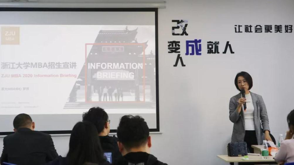 浙大MBA中心老师到访深圳泰祺教育