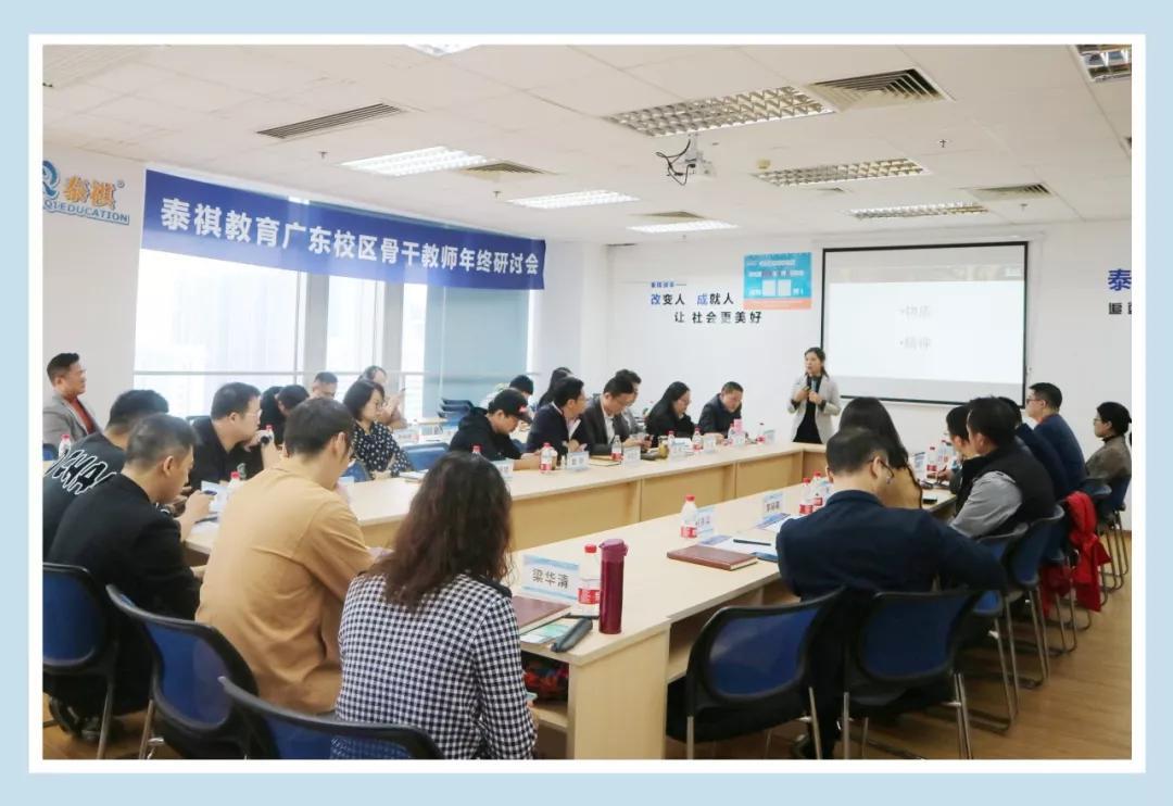 泰祺教育2019年教师研讨会顺利召开