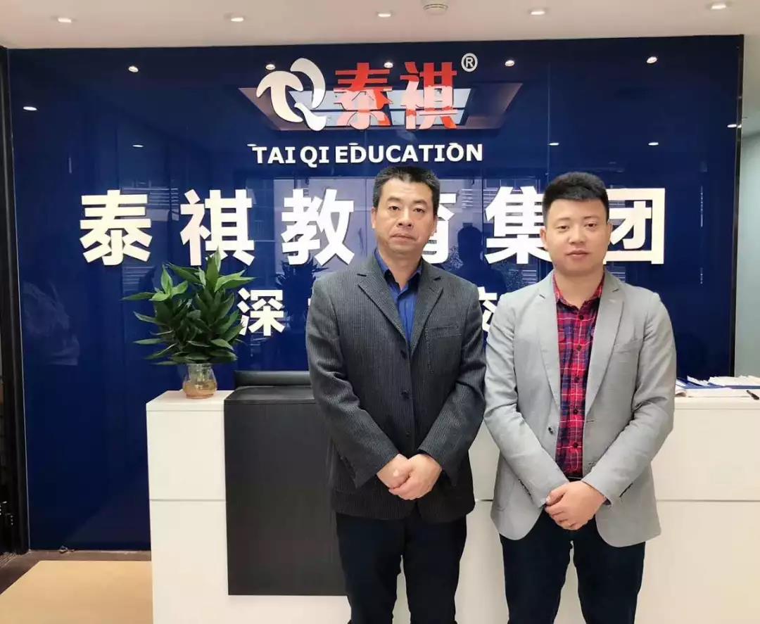 北京理工大学深圳研究院到访泰祺