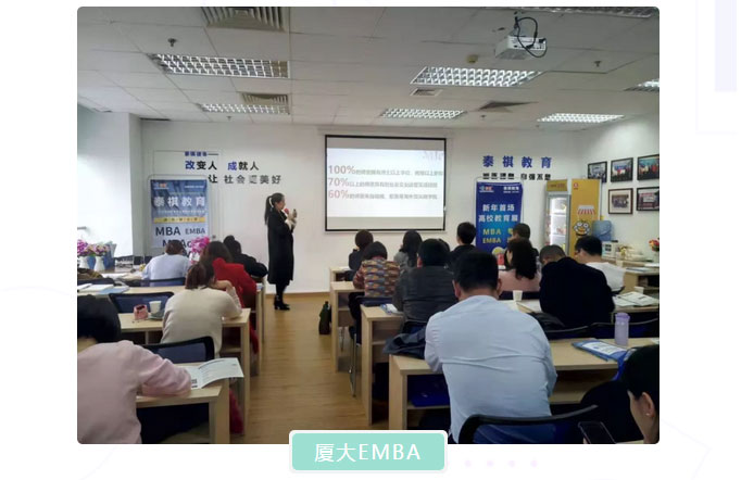 MBA-EMBA高校教育展(广州站)成功举办