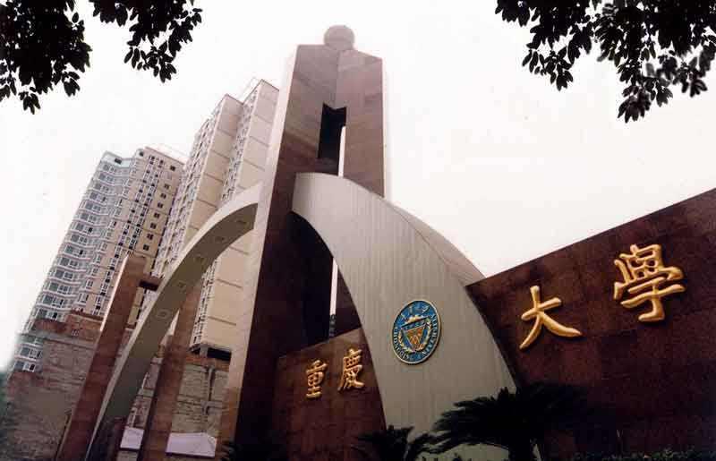 重庆大学工程管理硕士(MEM)复试录取工作实施细则