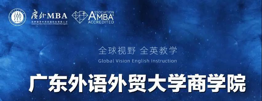 泰祺教育到访广东外语外贸大学商学院MBA教育中心