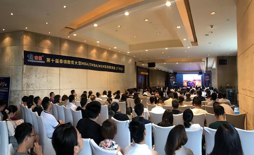 【会后福利】速览8所MBA/EMBA/MEM名校教育展(广州站)招生资讯