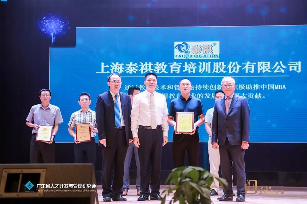 """祝贺泰祺教育荣获""""2019年度人力资源服务创新奖""""荣誉称号"""