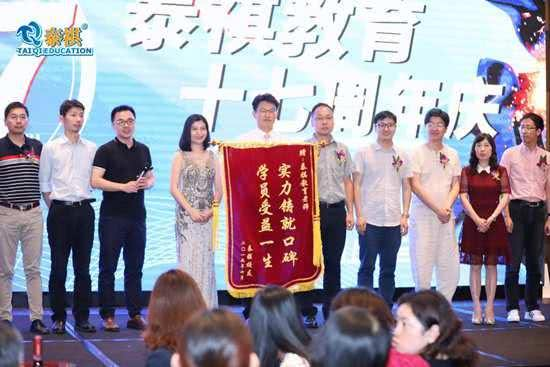 腾讯媒体报道 | 泰祺教育17周年庆典隆重举行:不忘初心,感恩前行