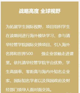 清华大学首席财务官会计硕士(MPAcc)项目深圳班招生