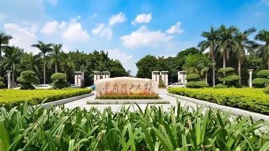 华南理工大学工商管理学院2020年MBA招生简章公布