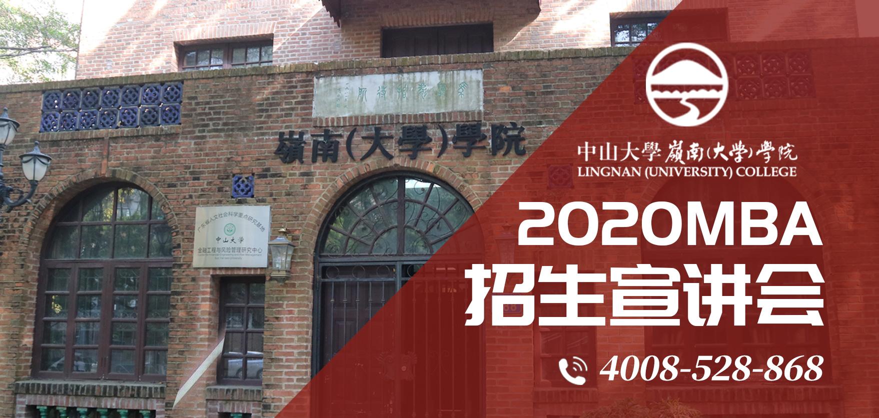 再聚岭南 | 2020中大岭南MBA招生宣讲会第二场(广州站)