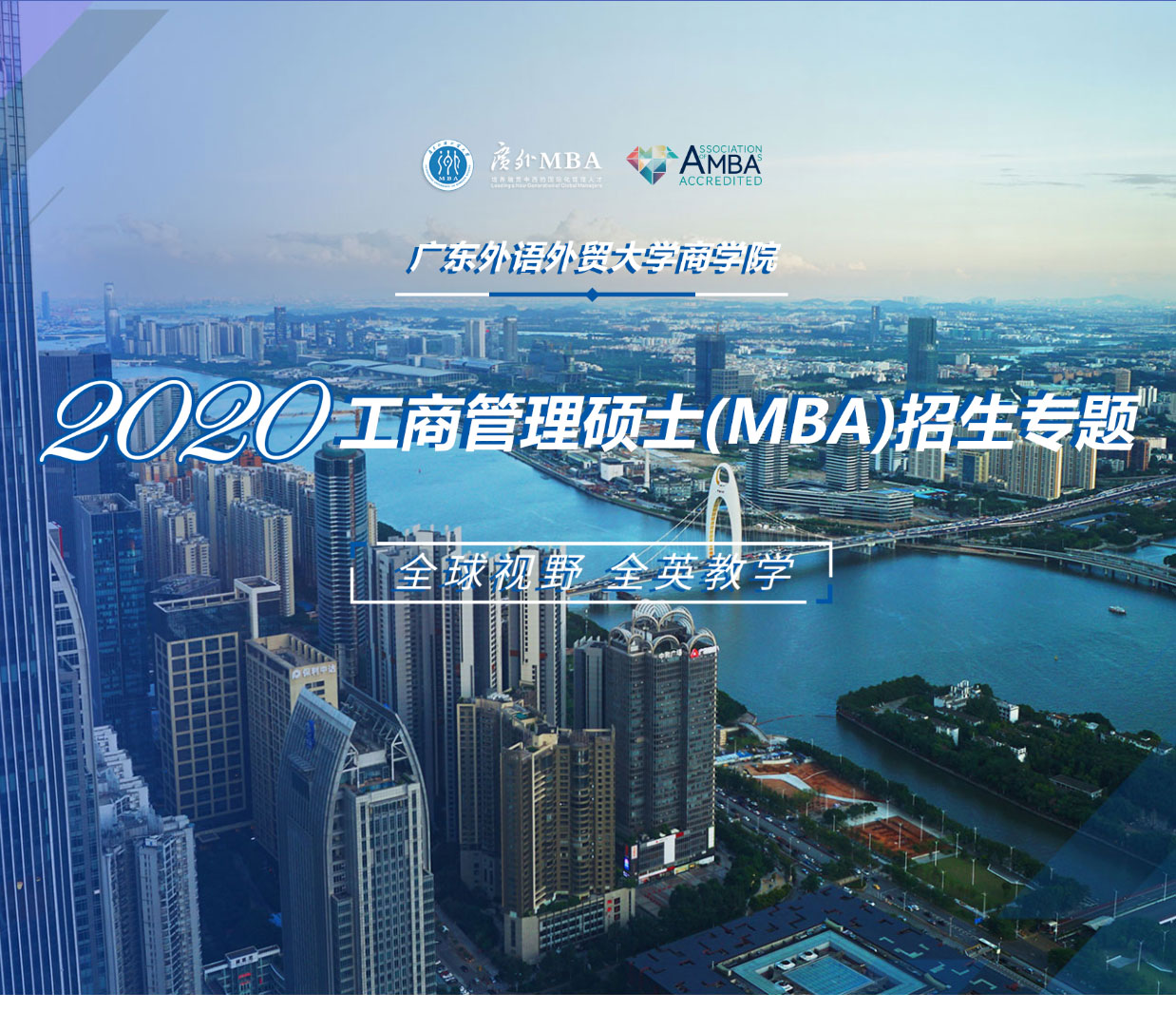 2020广东外语外贸大学商学院工商管理硕士MBA招生专题