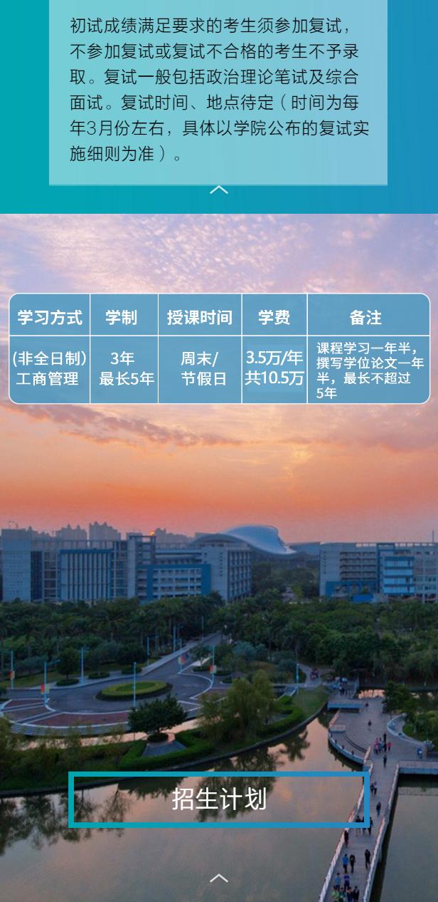 2020广州大学工商管理硕士MBA招生简介