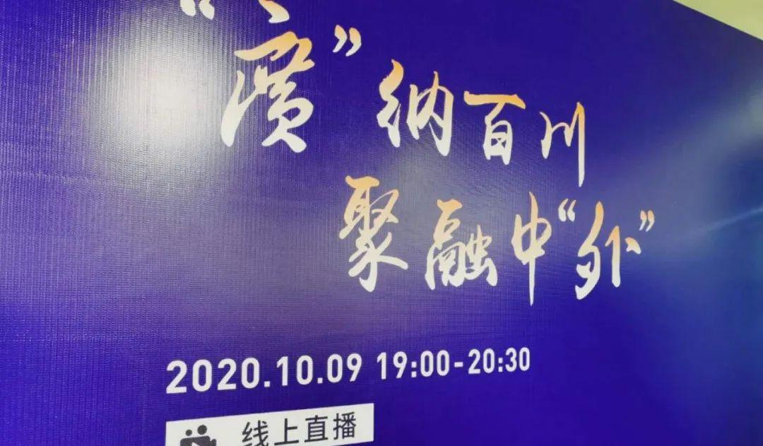 """""""广""""纳百川,聚融中""""外""""—2021广外MBA招生宣讲会圆满结束"""
