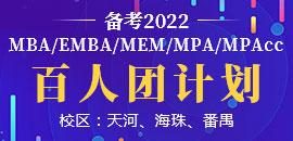 【备考2022百人团计划】天河、海珠、番禺同步招生