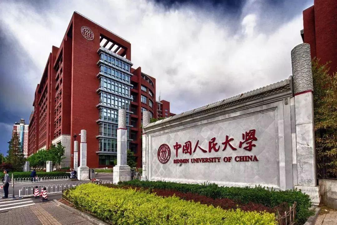 中国人民大学商学院 2021年工商管理硕士(EMBA)专业学位研究生招生简章