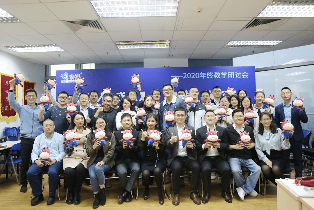 泰祺教育广东分校2020学年度年终教研会议圆满举办