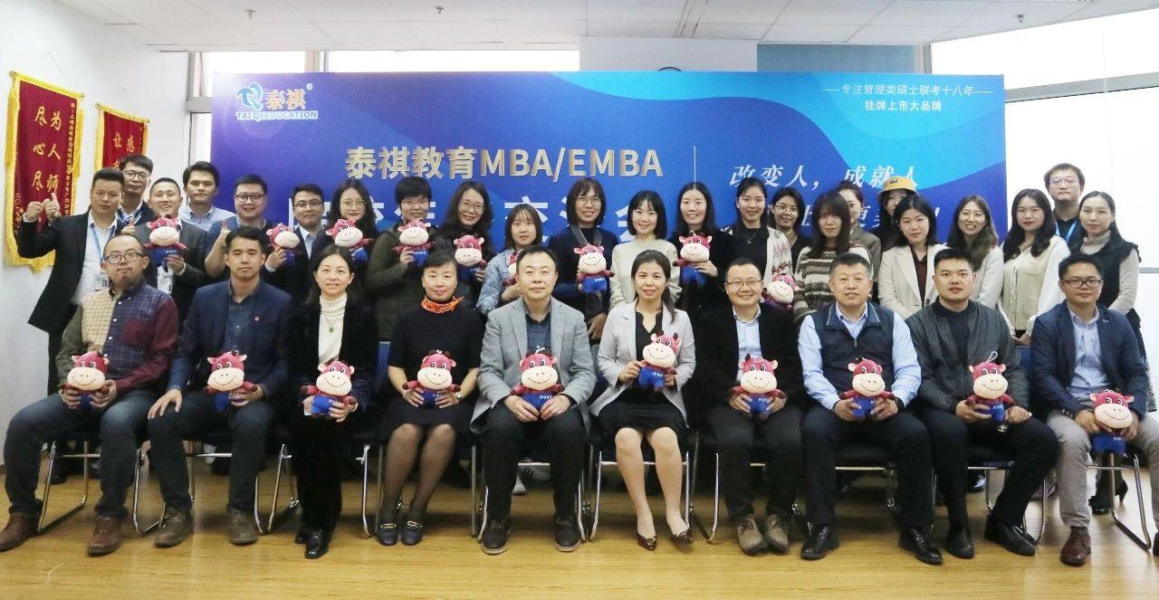 2020年度广州MBA/EMBA年终院校交流会圆满举行