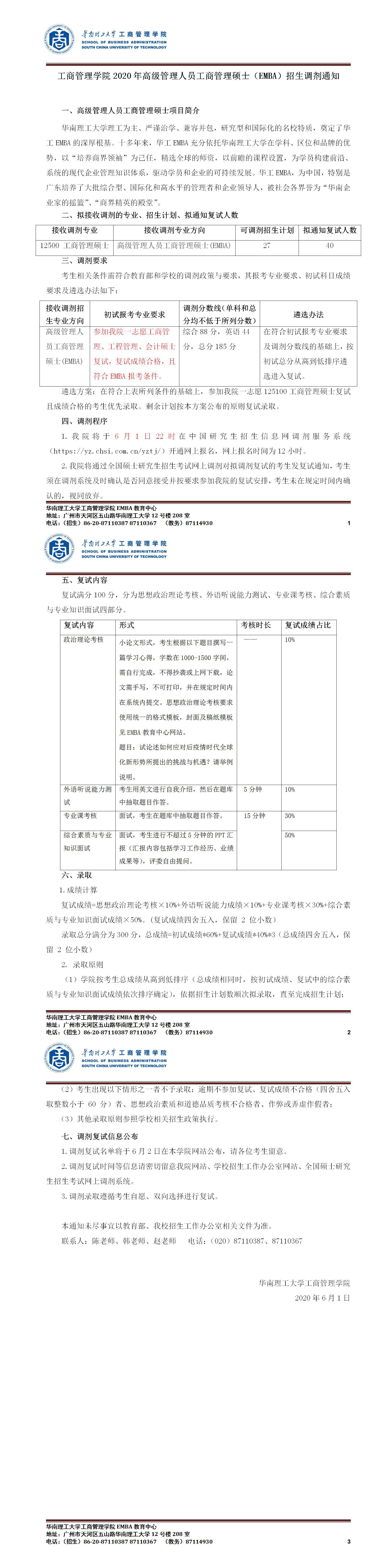华南理工大学EMBA调剂通知