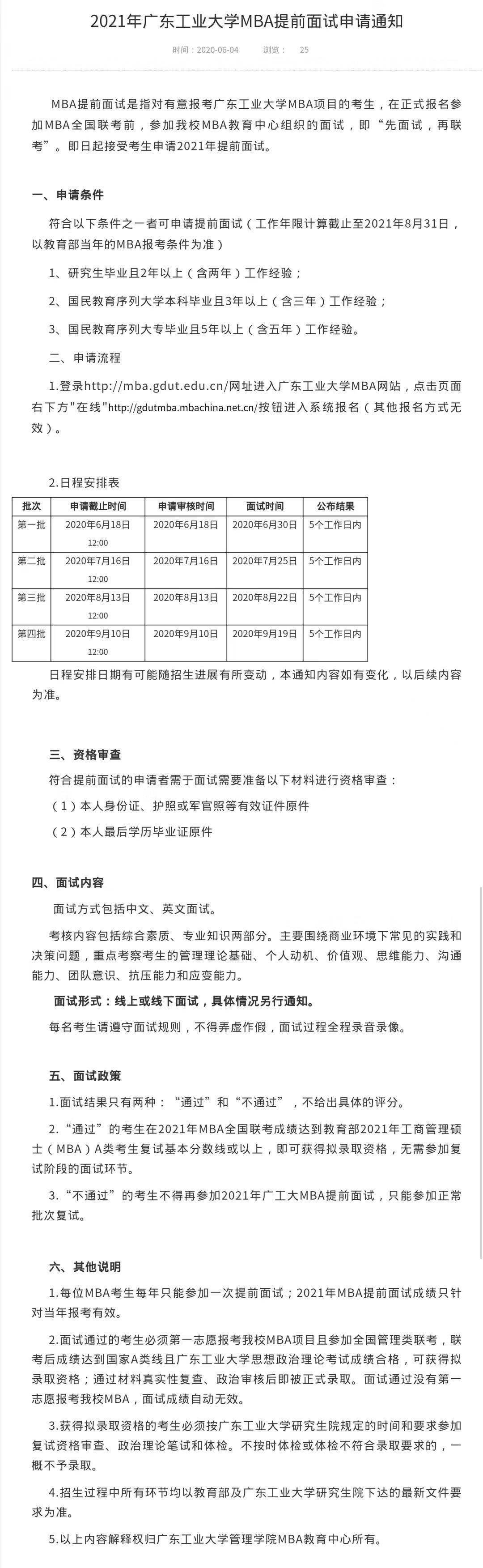 广东工业大学2021MBA提前面试政策公布