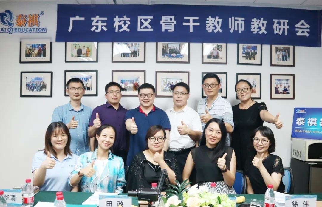 【教无止境 研无止境】广东泰祺2020年中面试教研会圆满举办