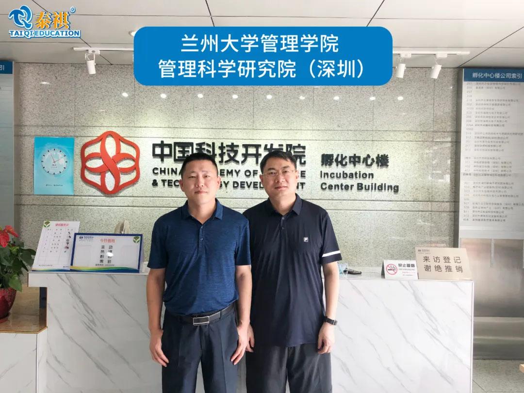 泰祺教育到访兰州大学管理学院深圳教学中心