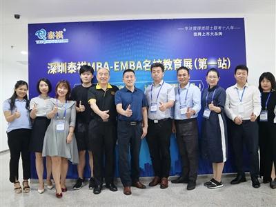 MBA/EMBA教育展暨2021最新招生政策发布会(深圳)成功举办