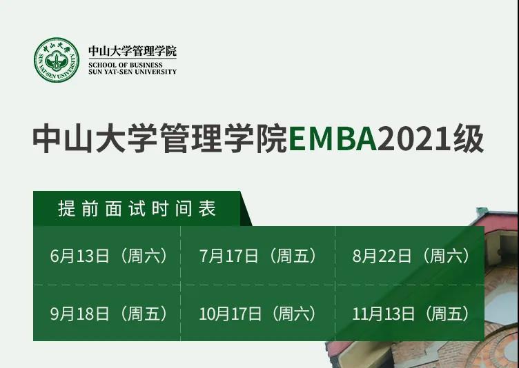 中山大学管理学院2021年EMBA提前面试申请通道已开启