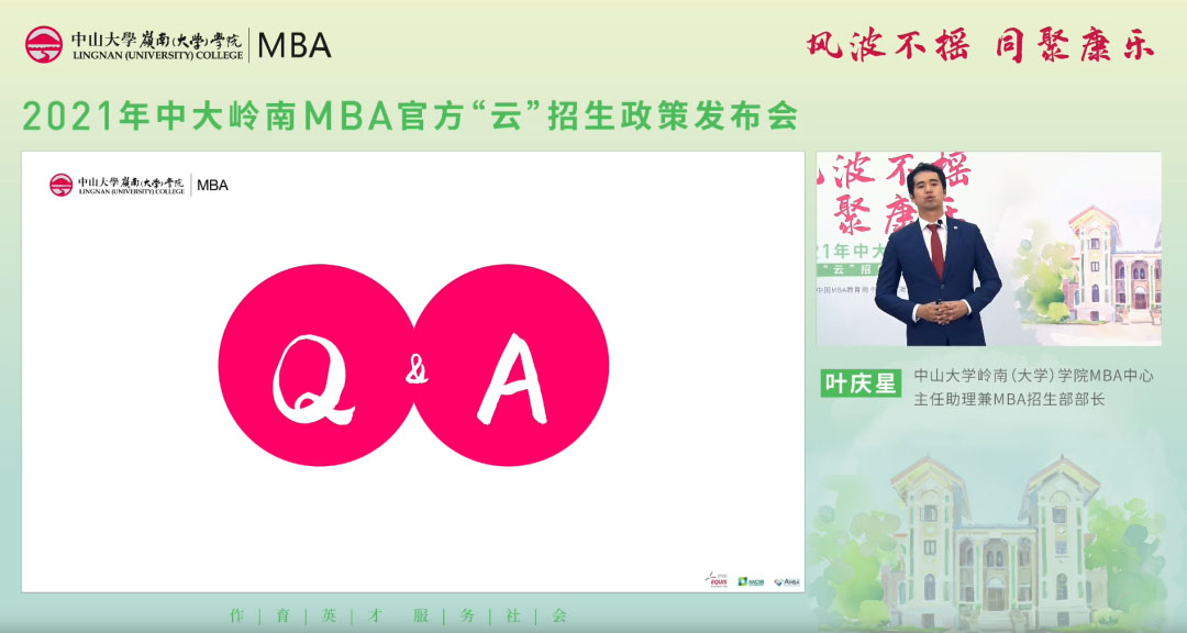 中大岭南MBA官方发布会都讲了哪些内容?