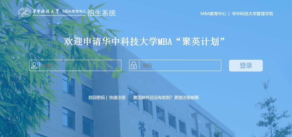 """华中科技大学工商管理硕士(MBA)2021年""""聚英计划""""提前面试细则"""