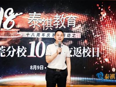 泰祺18周年庆暨东莞十届校友返校日——徐孝涌分享