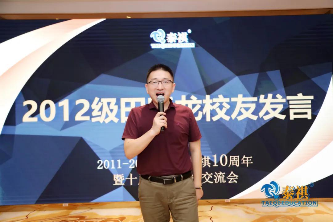 泰祺18周年庆暨东莞十届校友返校日——田晓龙分享