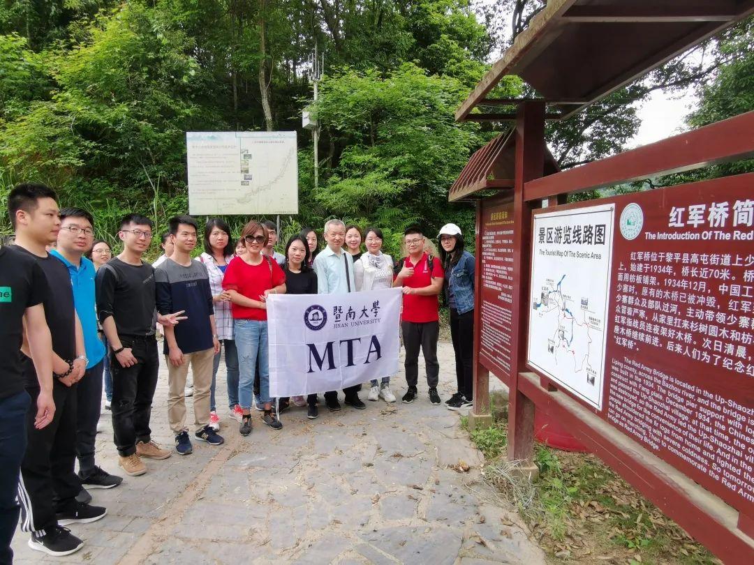暨南大学旅游管理硕士(MTA)2021招生简章