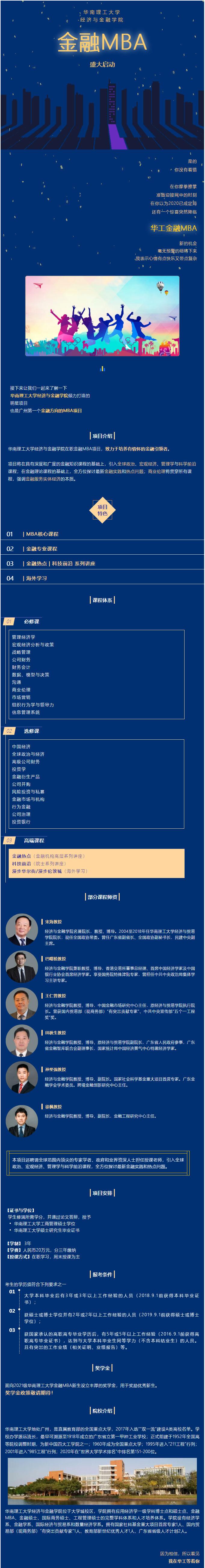 华南理工大学经济与金融学院MBA,2021招生启动