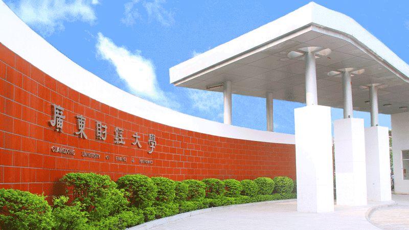 权威发布丨2021年全国硕士研究生招生考试广东财经大学报考点(4419)公告