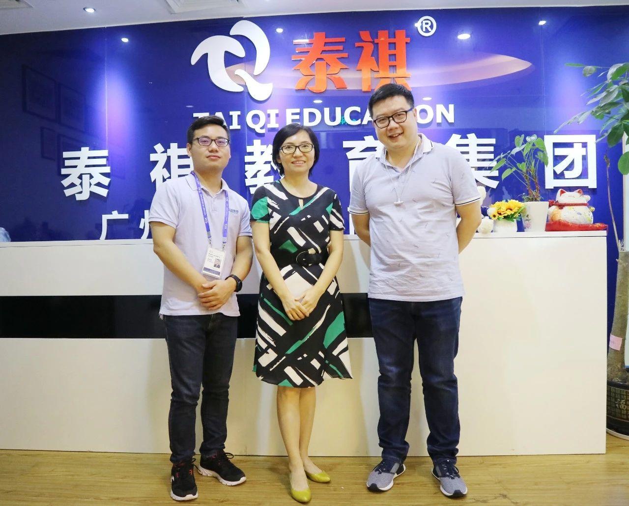 华南理工大学经济与金融学院MBA项目主任到访泰祺教育