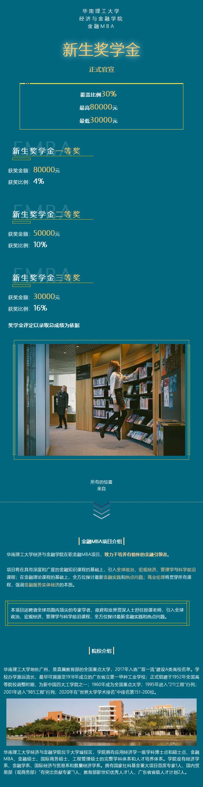 华工金融MBA新生奖学金正式官宣