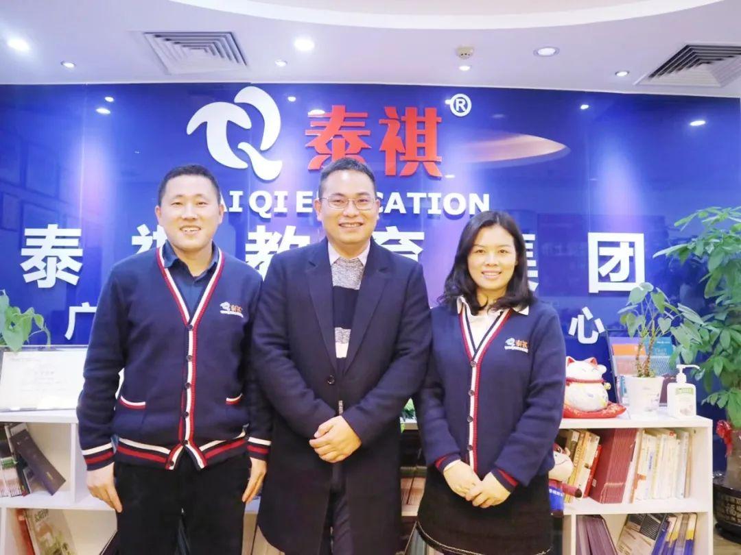 复旦大学管理学院EMBA项目陈辉老师到访广东泰祺华南中心