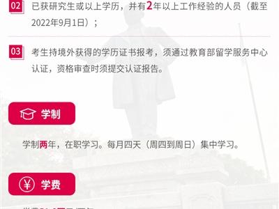 2022中山大学岭南学院EMBA招生简章
