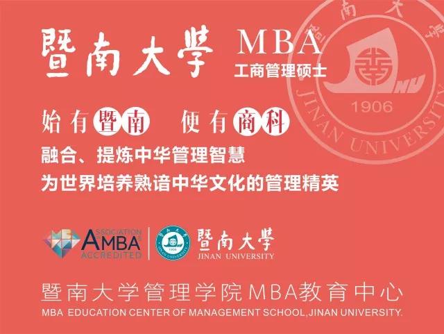 2022年暨南大学工商管理硕士(MBA)招生简章