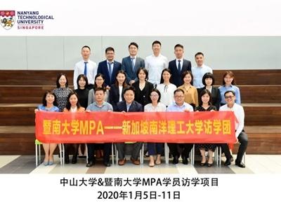 暨南大学2022年公共管理硕士(MPA)招生简章