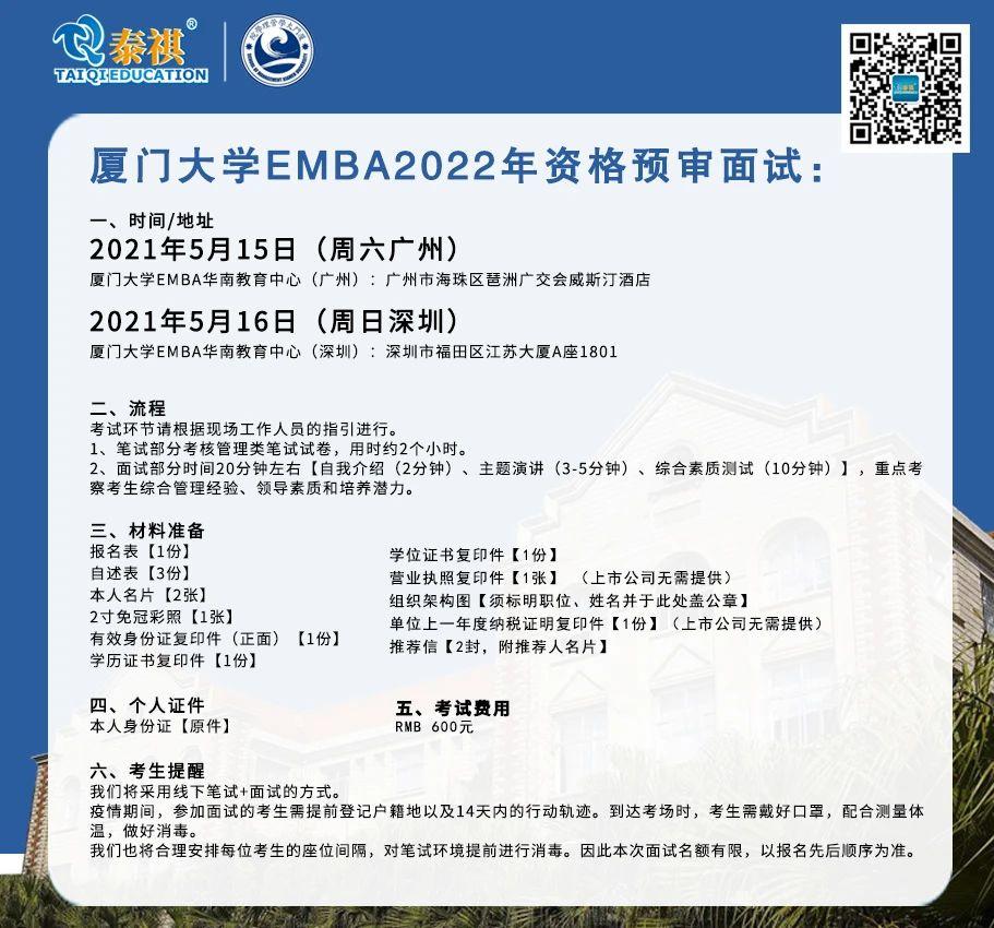 2022厦门大学EMBA资格预审安排