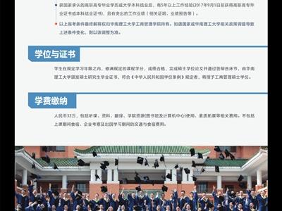 华南理工大学2022EMBA招生简章