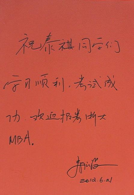 泰祺专访浙大MBA中心主任寿老师