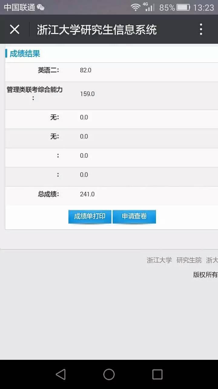 恭喜杭州泰祺学员刘沁在2015年12月管理类联考中取得241分(英语82,综合159)的优异成绩