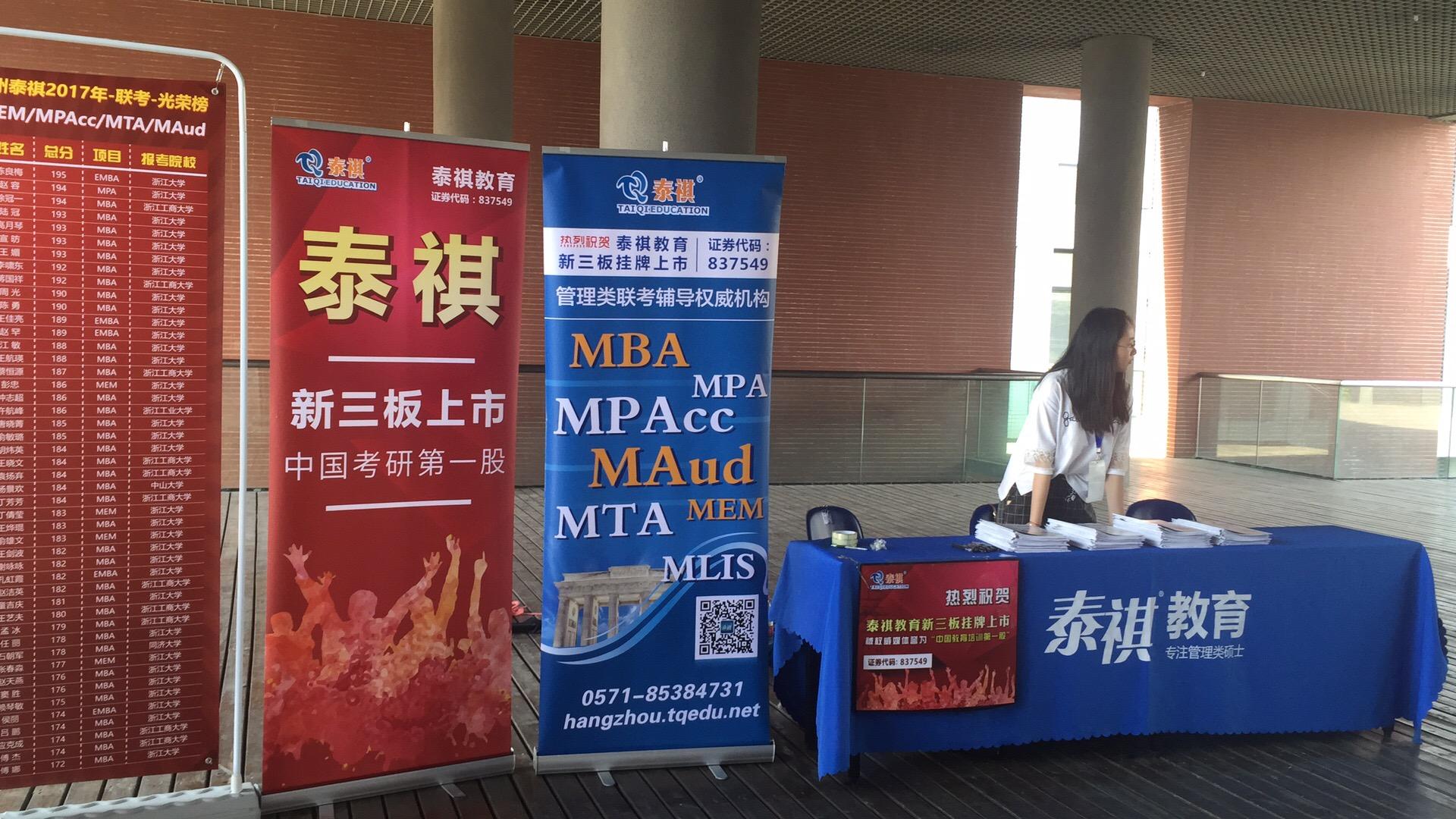 2018浙大MBA招生宣讲杭州首场顺利举行